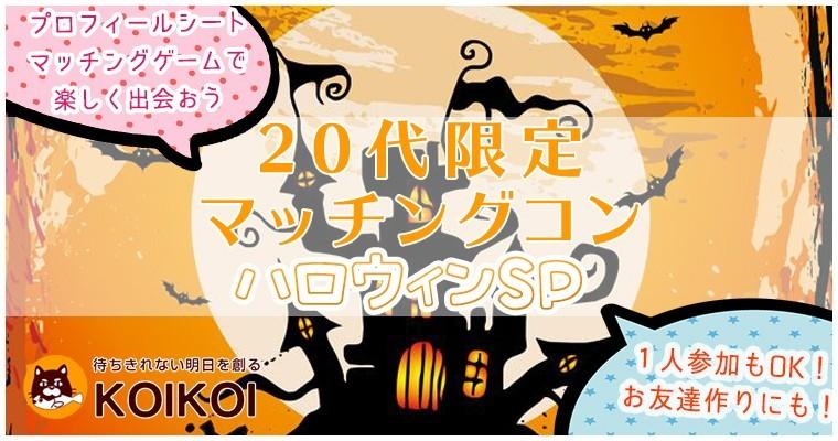第11回 土曜夜は20代限定マッチングコン in 宮崎 -ハロウィンSP-【完全着席!プロフィールシート、マッチングゲームあり!同世代で出会いたい人におススメ!一人参加/初心者も大歓迎!】