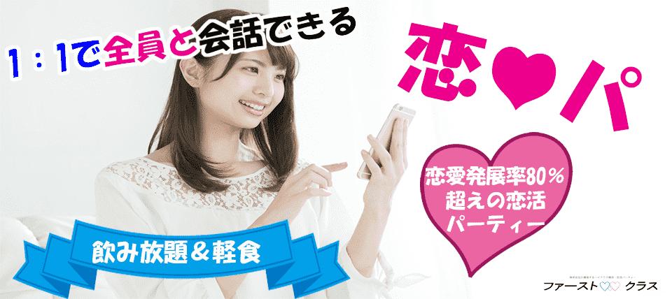 【仙台の恋活パーティー】ファーストクラスパーティー主催 2017年12月6日