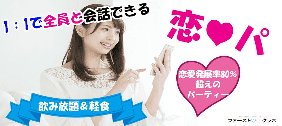 【仙台の恋活パーティー】ファーストクラスパーティー主催 2017年12月13日