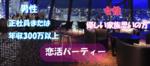 【仙台の恋活パーティー】ファーストクラスパーティー主催 2017年12月3日