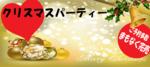 【仙台の恋活パーティー】ファーストクラスパーティー主催 2017年12月17日