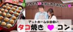 【仙台の恋活パーティー】ファーストクラスパーティー主催 2017年12月10日