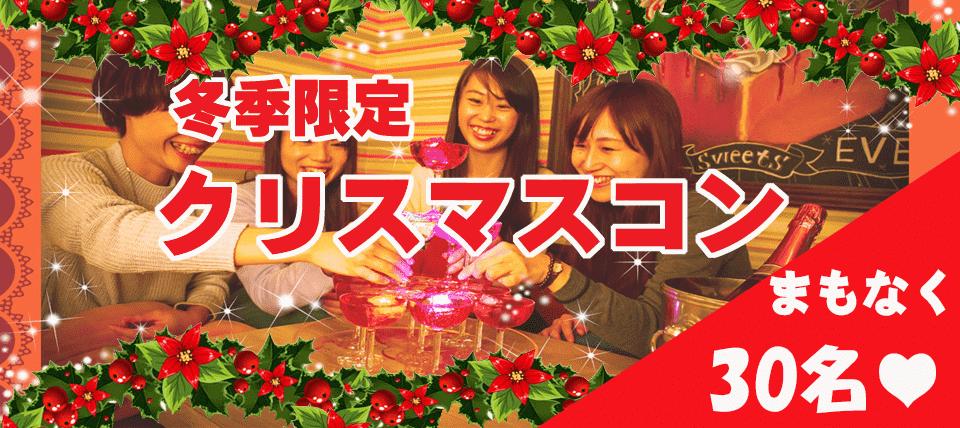 【宮城県仙台の恋活パーティー】ファーストクラスパーティー主催 2017年12月24日