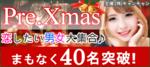 【名駅のプチ街コン】キャンキャン主催 2017年12月15日