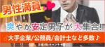 【名駅のプチ街コン】キャンキャン主催 2017年12月16日