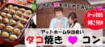 【仙台の恋活パーティー】ファーストクラスパーティー主催 2017年11月3日