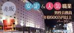 【赤坂の婚活パーティー・お見合いパーティー】クラブキスティ―主催 2017年12月9日