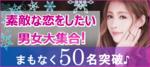 【高崎のプチ街コン】キャンキャン主催 2017年12月17日