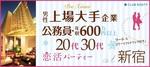 【新宿の恋活パーティー】クラブキスティ―主催 2017年12月16日