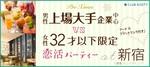 【新宿の恋活パーティー】クラブキスティ―主催 2017年12月17日