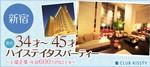 【新宿の婚活パーティー・お見合いパーティー】クラブキスティ―主催 2017年12月23日
