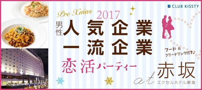 12/23(土)赤坂 Pre Xmas★男性人気企業・一流企業 恋活パーティー!ホテル特製フード