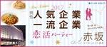【赤坂の恋活パーティー】クラブキスティ―主催 2017年12月23日
