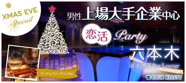12/24(日)西麻布 Xmas Eve Specail★男性上場大手企業中心恋活パーティー  atお洒落Bar Lounge Riad