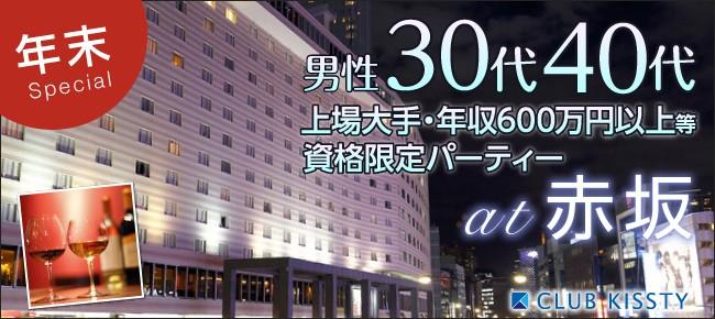 【赤坂の婚活パーティー・お見合いパーティー】クラブキスティ―主催 2017年12月29日