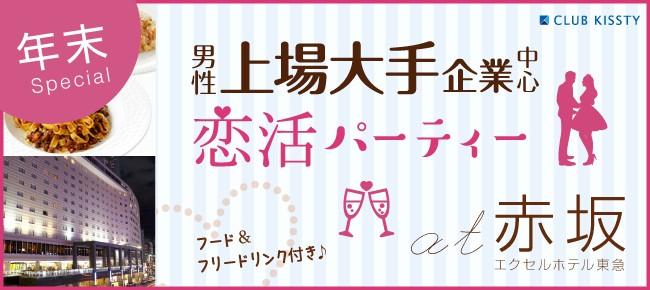 12/29(金)赤坂 年末Special★男性上場大手企業中心恋活パーティー!ホテル特製フード