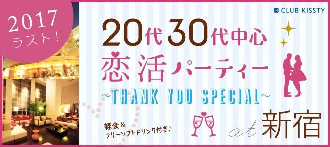 12/30(土)新宿 2017ラスト★20代30代中心恋活Party〜Thank you Special〜