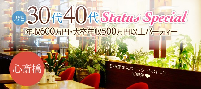 12/2(土)心斎橋 男性30代40代Status Special 年収600万・大卒年収500万以上婚活パーティー