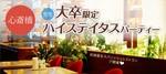 【心斎橋の婚活パーティー・お見合いパーティー】クラブキスティ―主催 2017年12月16日