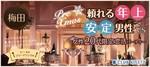 【梅田の恋活パーティー】クラブキスティ―主催 2017年12月17日