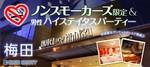 【梅田の婚活パーティー・お見合いパーティー】クラブキスティ―主催 2017年12月23日