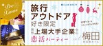 【梅田の恋活パーティー】クラブキスティ―主催 2017年12月23日