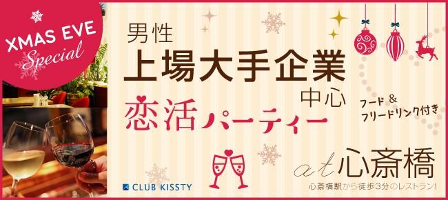 12/24(日)心斎橋 Xmas Eve Special★男性上場大手企業中心恋活パーティー