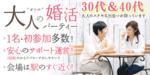 【名駅の婚活パーティー・お見合いパーティー】街コンmap主催 2017年12月17日