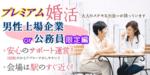 【名駅の婚活パーティー・お見合いパーティー】街コンmap主催 2017年12月20日