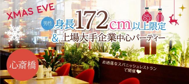 12/24(日)心斎橋 Xmas Eve★男性身長172cm以上&上場大手企業婚活パーティー