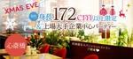 【心斎橋の婚活パーティー・お見合いパーティー】クラブキスティ―主催 2017年12月24日