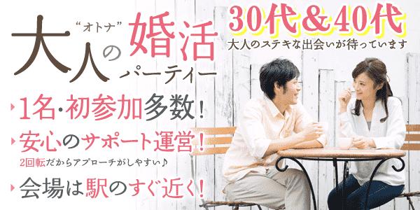 【名駅の婚活パーティー・お見合いパーティー】街コンmap主催 2017年12月21日