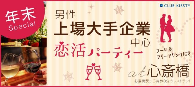 12/29(金)心斎橋 年末Special★男性上場大手企業中心恋活パーティー atお洒落スパニッシュレストラン