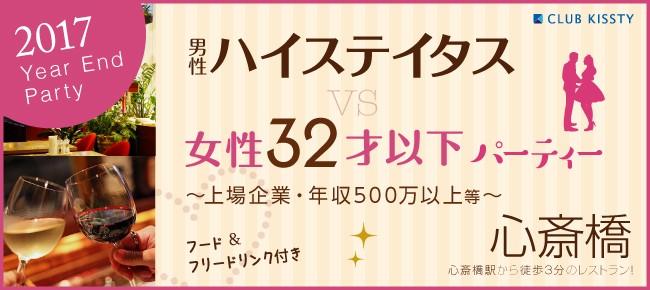 12/30(土)心斎橋 2017Year End Party★男性ハイステイタスvs女性32才以下限定恋活パーティー