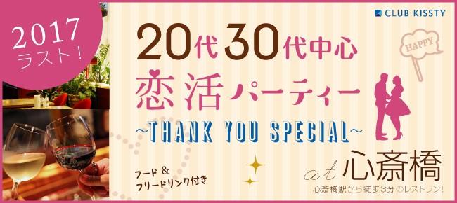12/30(土)心斎橋 2017ラスト★20代30代中心恋活Party〜Thank you Special〜 atお洒落スパニッシュレストラン