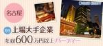 【名駅の婚活パーティー・お見合いパーティー】クラブキスティ―主催 2017年12月16日
