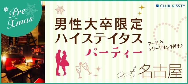 【名駅の恋活パーティー】クラブキスティ―主催 2017年12月17日