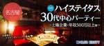 【名駅の婚活パーティー・お見合いパーティー】クラブキスティ―主催 2017年12月17日