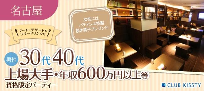 12/23(土)名古屋 男性30代40代上場大手・年収600万円以上等資格限定婚活パーティー