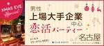 【名駅の恋活パーティー】クラブキスティ―主催 2017年12月24日