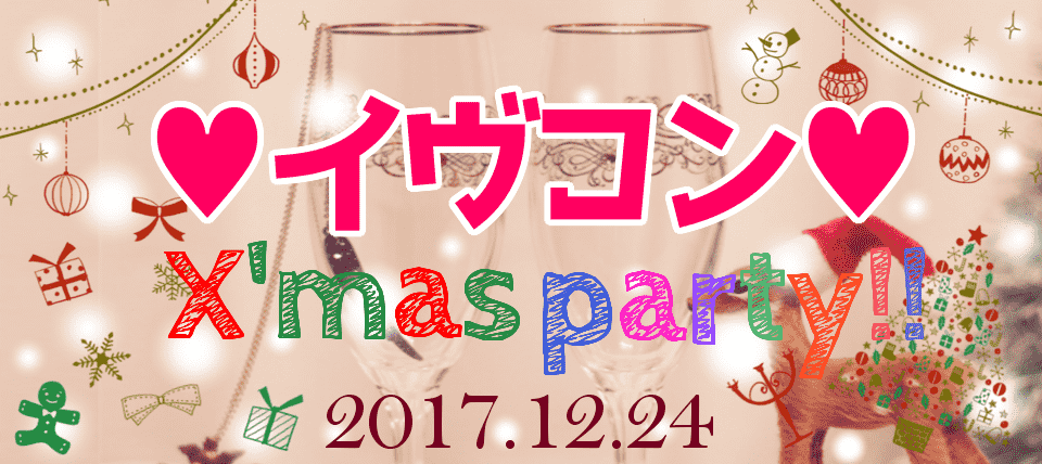 イヴコン ★クリスマスパーティー!!★