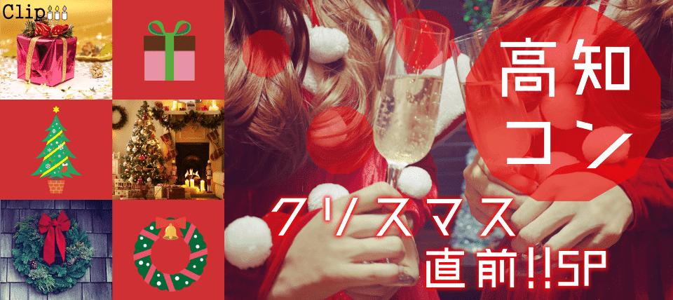 高知コン ~クリスマス直前!!SP~