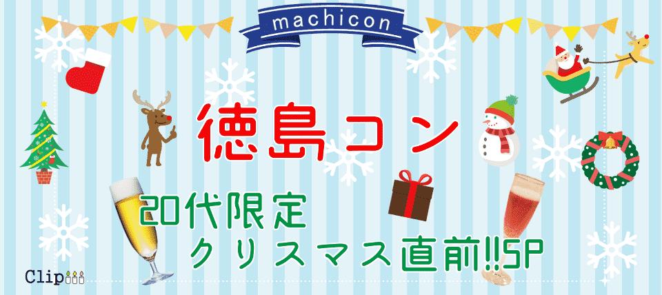 徳島コン ~20代限定クリスマス直前!!SP~