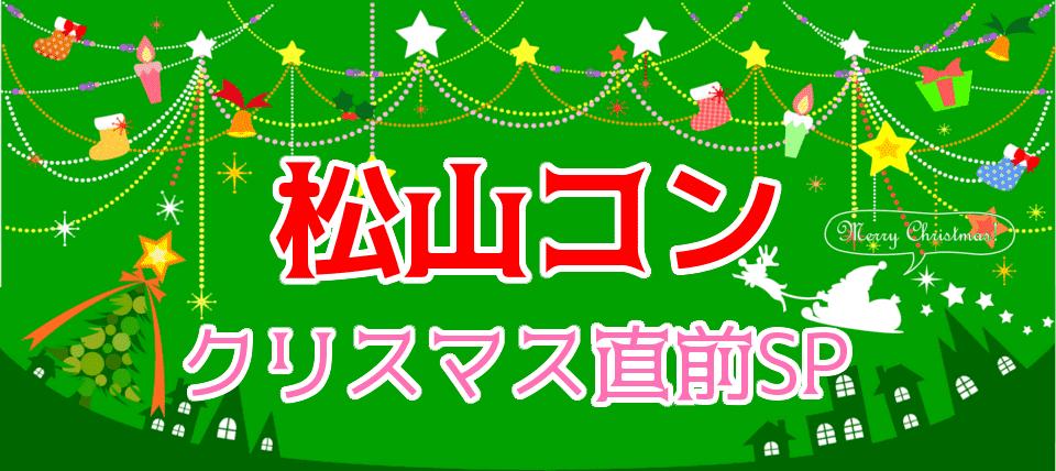 【松山のプチ街コン】株式会社Vステーション主催 2017年12月16日