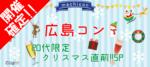 【広島駅周辺のプチ街コン】株式会社Vステーション主催 2017年12月17日