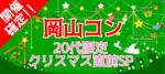 【岡山駅周辺のプチ街コン】株式会社Vステーション主催 2017年12月23日