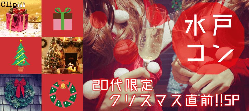 水戸コン~20代限定クリスマス直前!!SP~