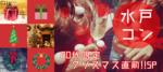 【水戸のプチ街コン】株式会社Vステーション主催 2017年12月17日