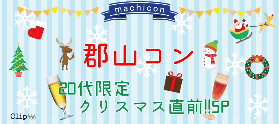 郡山コン~20代限定クリスマス直前!!SP~