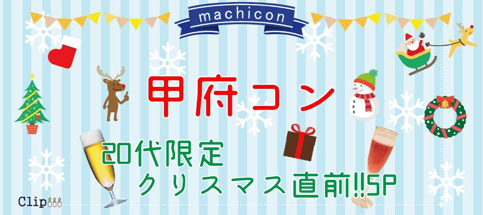 甲府コン~20代限定クリスマス直前!!SP~